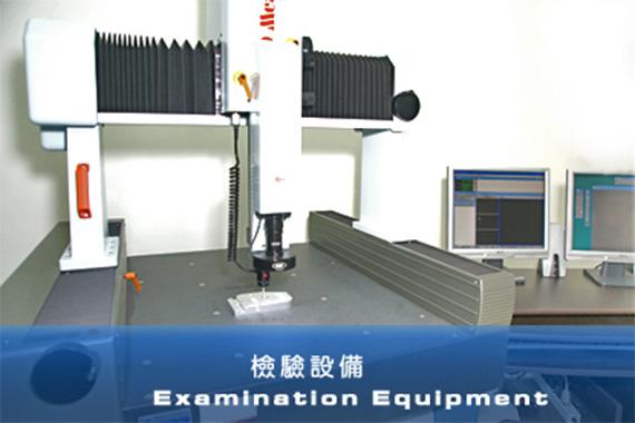 硬體設備_檢驗設備